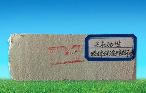 无机活性墙体保温隔热材料
