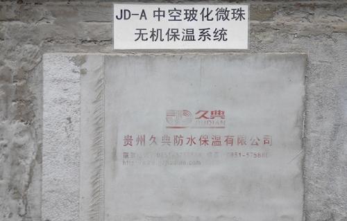 JD-A中空玻化微珠无机保温砂浆