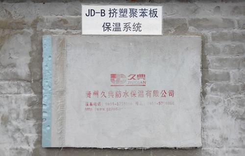 JD-B(XPS)挤塑板