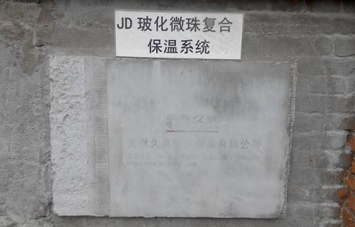 JD玻化微珠复合砂浆