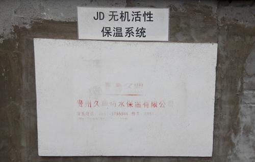 JD无机活性墙体保温隔热材料